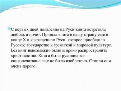С первых дней появления на Руси книга встретила любовь и почет. Пришла книга ...
