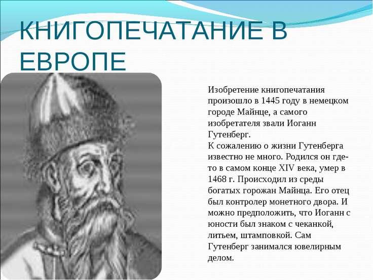 КНИГОПЕЧАТАНИЕ В ЕВРОПЕ Изобретение книгопечатания произошло в 1445 году в не...