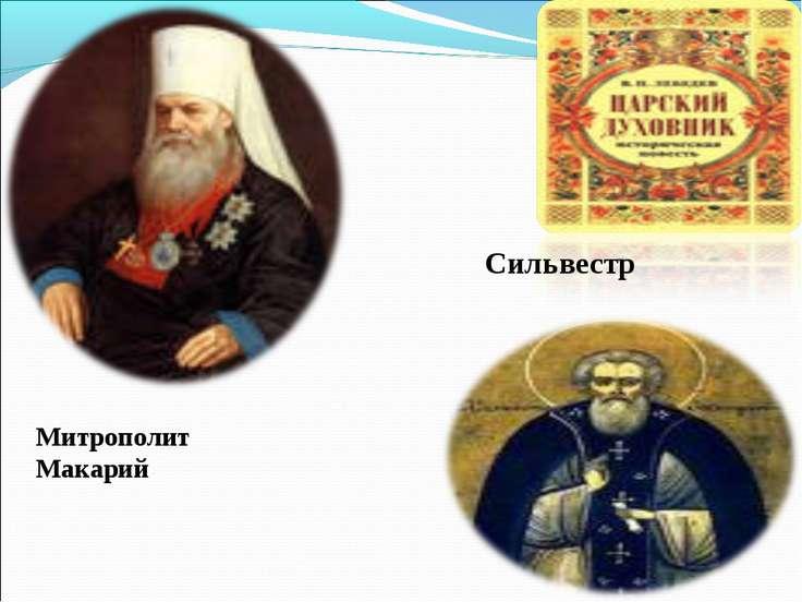 Митрополит Макарий Сильвестр