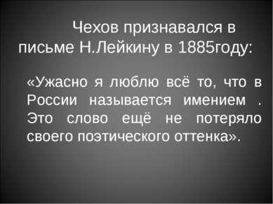Чехов признавался в письме Н.Лейкину в 1885году: «Ужасно я люблю всё то, что ...