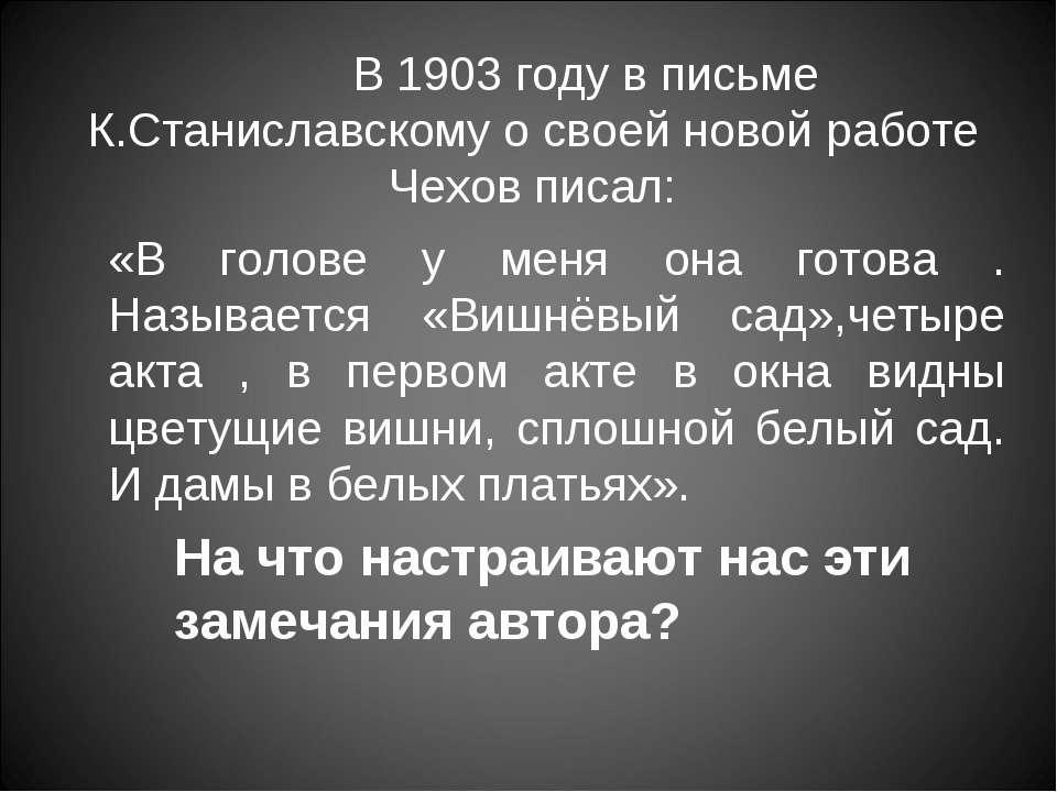 В 1903 году в письме К.Станиславскому о своей новой работе Чехов писал: «В го...