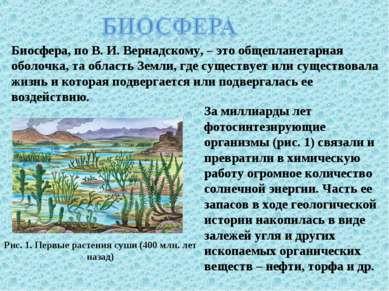 Биосфера, по В.И.Вернадскому,– это общепланетарная оболочка, та область Зе...