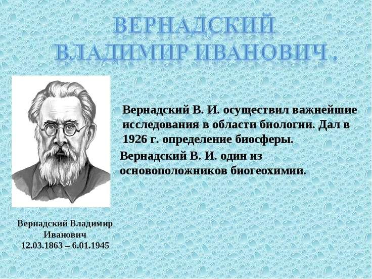Вернадский Владимир Иванович 12.03.1863– 6.01.1945 Вернадский В. И. осуществ...