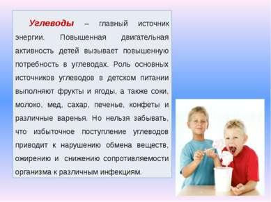 Углеводы – главный источник энергии. Повышенная двигательная активность детей...
