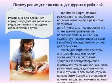 Почему режим дня так важен для здоровья ребенка? Режим дня для детей - это по...