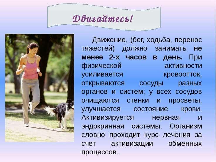 Движение, (бег, ходьба, перенос тяжестей) должно занимать не менее 2-х часов ...