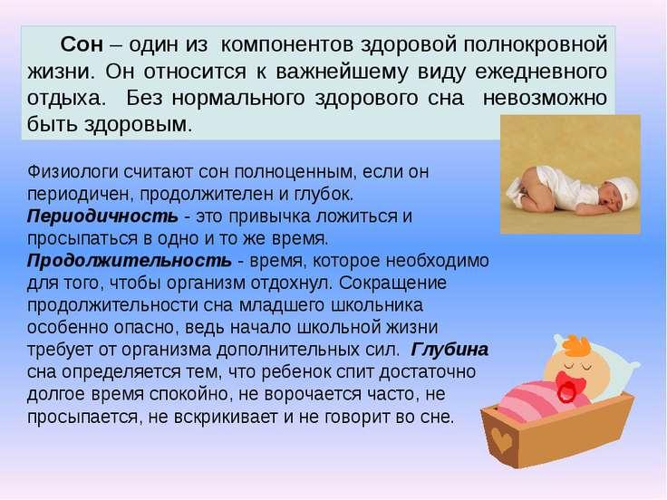 Сон – один из компонентов здоровой полнокровной жизни. Он относится к важнейш...