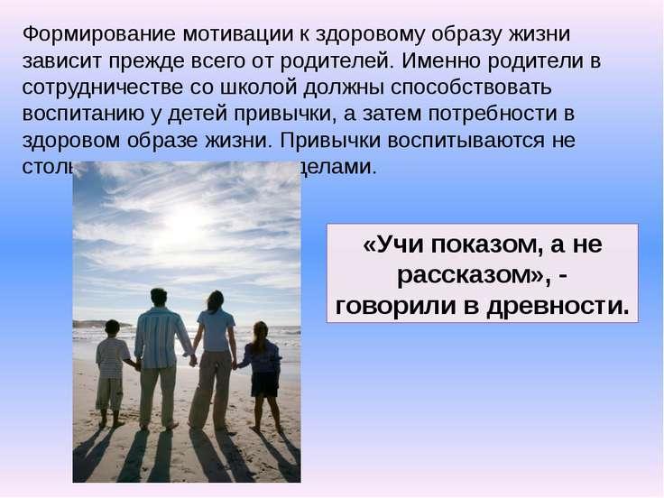 Формирование мотивации к здоровому образу жизни зависит прежде всего от родит...