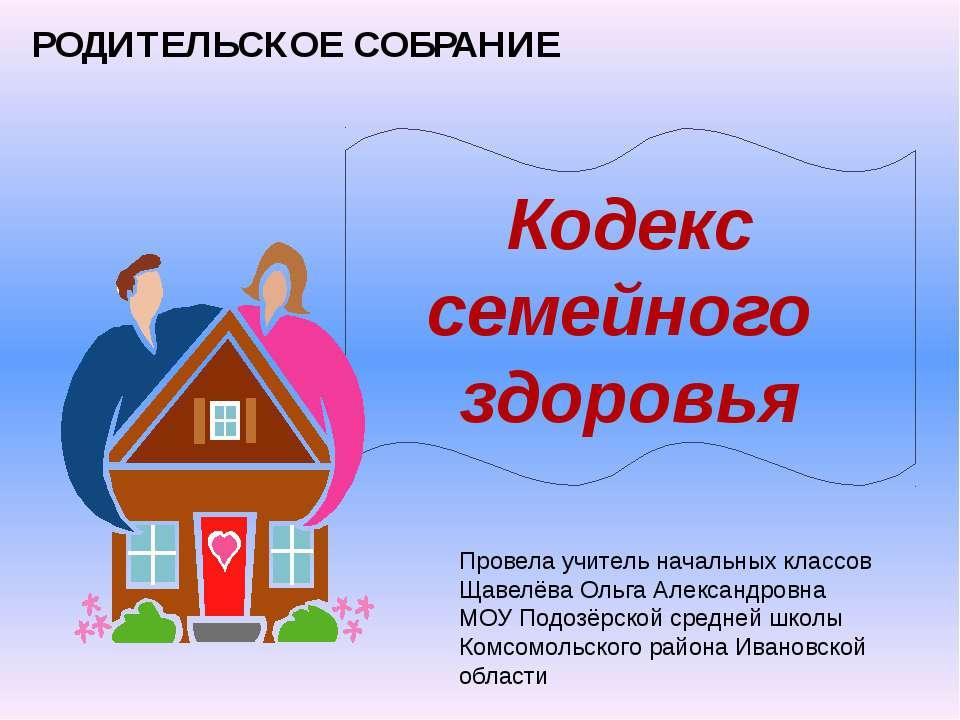 Кодекс семейного здоровья РОДИТЕЛЬСКОЕ СОБРАНИЕ Провела учитель начальных кла...