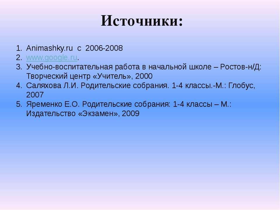 Источники: Animashky.ru c 2006-2008 www.google.ru. Учебно-воспитательная рабо...