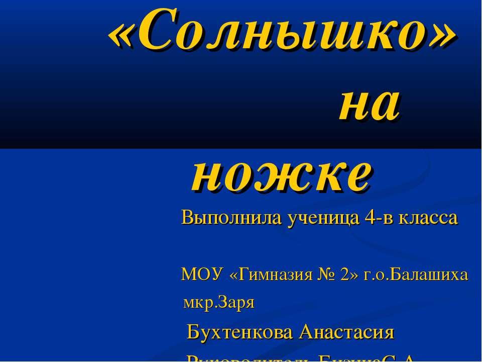 «Солнышко» на ножке Выполнила ученица 4-в класса МОУ «Гимназия № 2» г.о.Балаш...