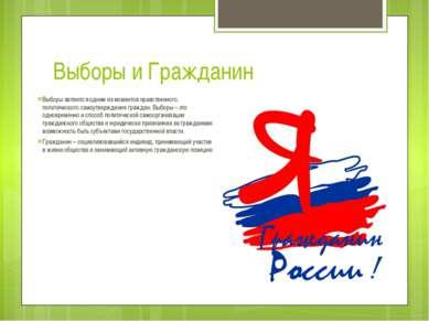 Выборы и Гражданин Выборы являются одним из моментов нравственного, политичес...