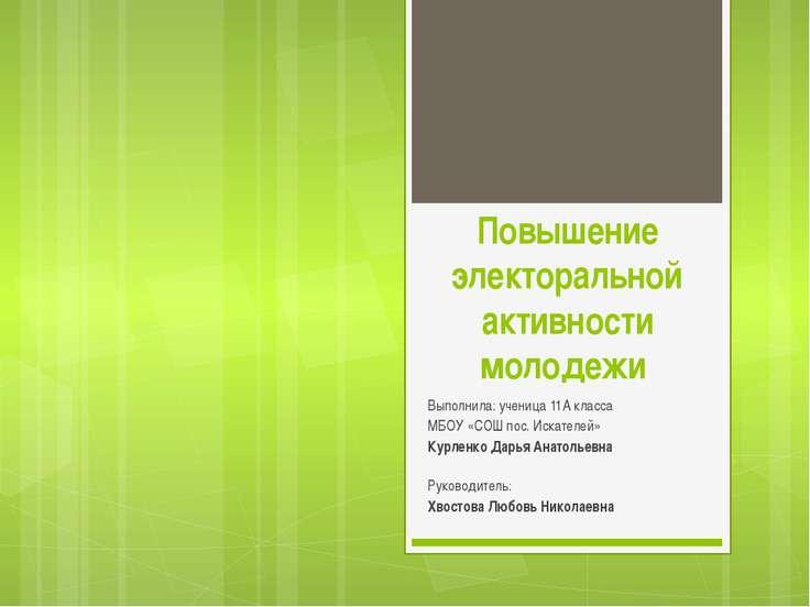 Повышение электоральной активности молодежи Выполнила: ученица 11А класса МБО...