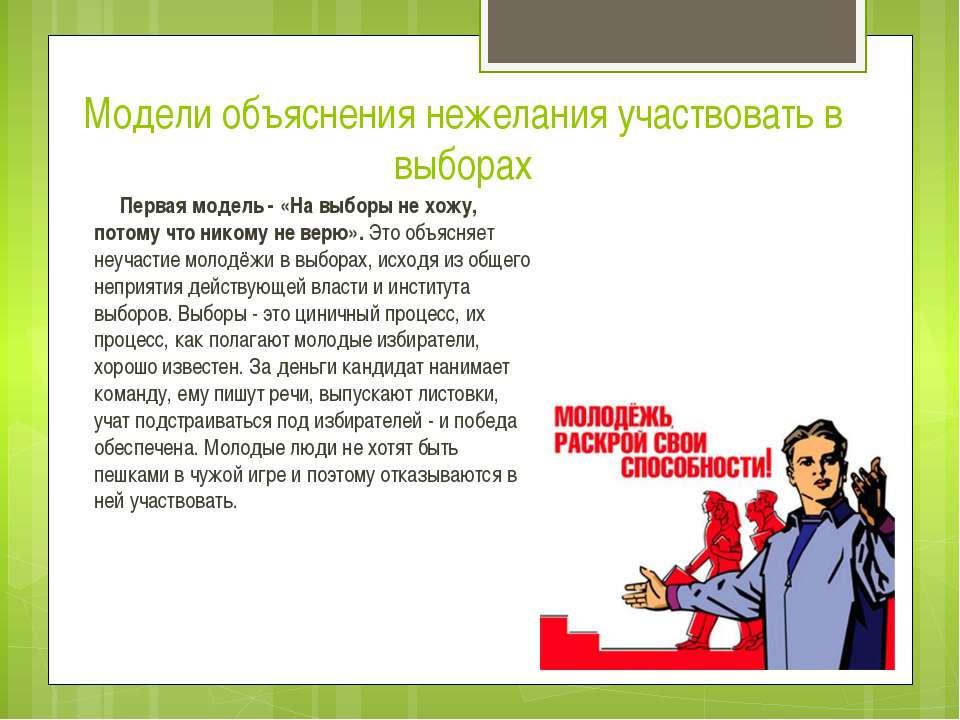 Модели объяснения нежелания участвовать в выборах Первая модель - «На выборы ...