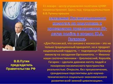 В.В.Путин председатель Правительства РФ
