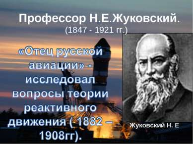 Профессор Н.Е.Жуковский. (1847 - 1921 гг.)
