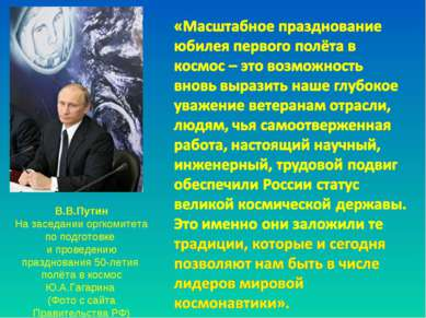В.В.Путин На заседании оргкомитета по подготовке и проведению празднования 50...