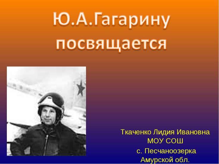 Ткаченко Лидия Ивановна МОУ СОШ с. Песчаноозерка Амурской обл.