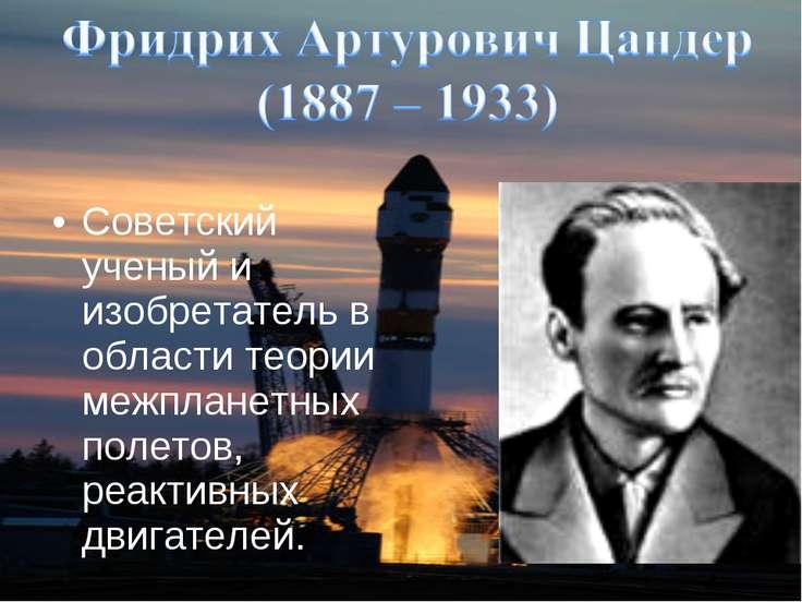 Советский ученый и изобретатель в области теории межпланетных полетов, реакти...