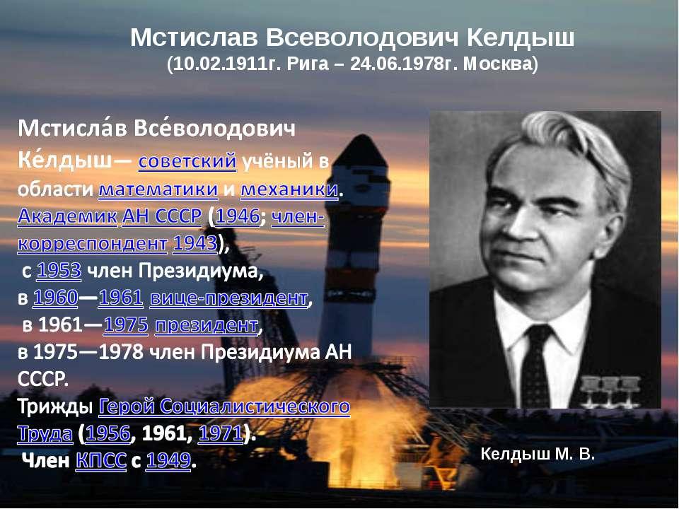 Мстислав Всеволодович Келдыш (10.02.1911г. Рига – 24.06.1978г. Москва)