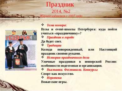 Праздник 2014, №2 Журнал издается с 1997 года Тема номера: Вузы и event-школы...