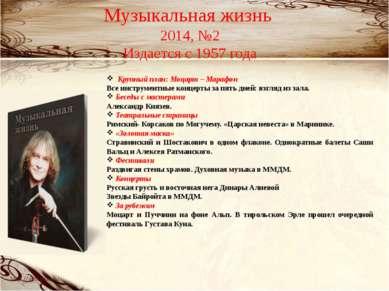 Крупный план: Моцарт – Марафон Все инструментные концерты за пять дней: взгля...