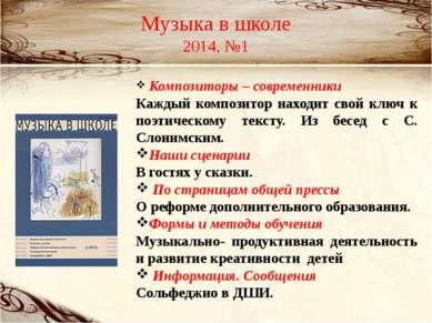 Музыка в школе 2014, №1 Композиторы – современники Каждый композитор находит ...