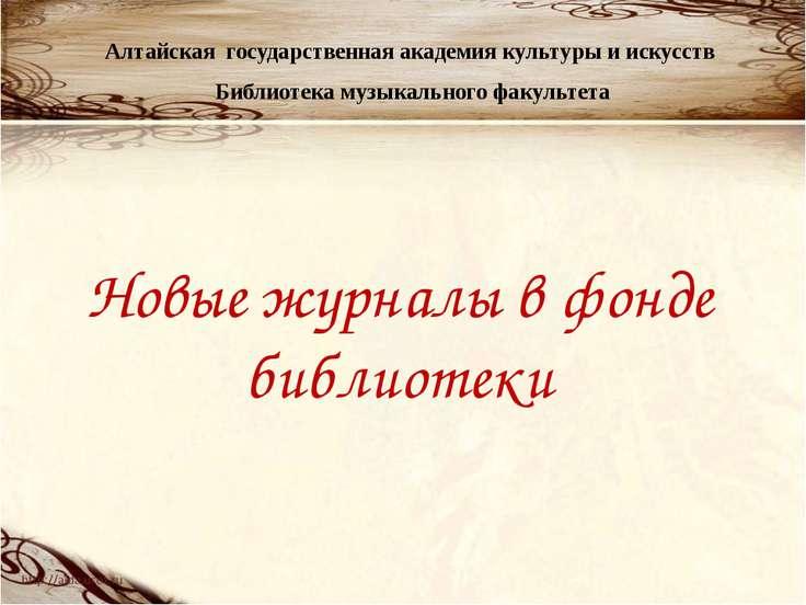 Алтайская государственная академия культуры и искусств Библиотека музыкальног...