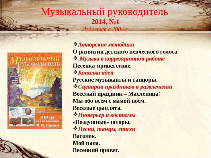 Музыкальный руководитель 2014, №1 Издается с 2004 г. Авторские методики О раз...