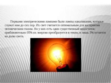 Первыми электрическими лампами были лампы накаливания, которые служат нам до ...