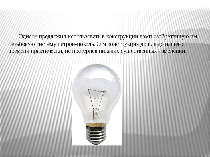 Эдисон предложил использовать в конструкции ламп изобретенную им резьбовую си...