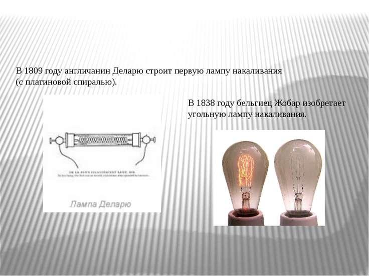 В1809 году англичанинДеларюстроит первую лампу накаливания (сплатиновойс...