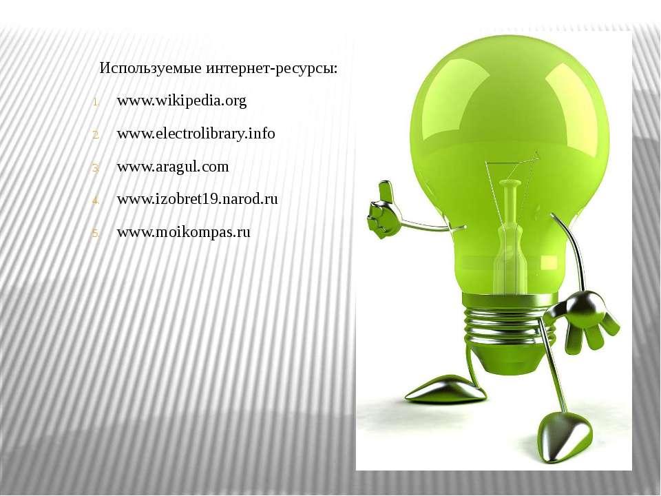 Используемые интернет-ресурсы: www.wikipedia.org www.electrolibrary.info www....