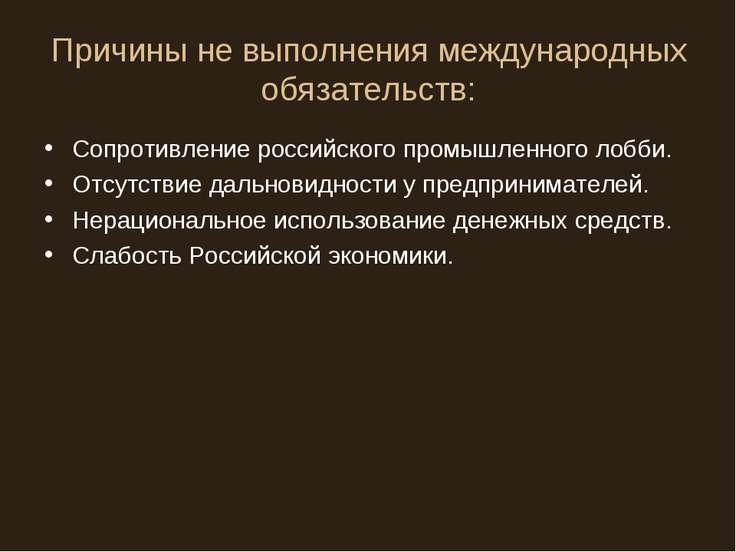 Причины не выполнения международных обязательств: Сопротивление российского п...