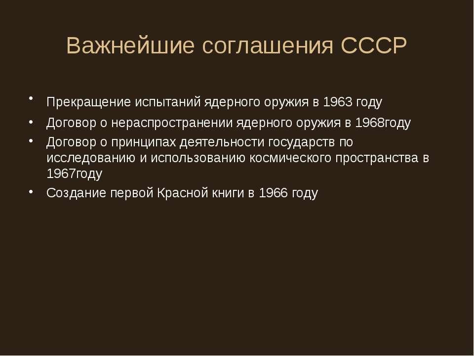 Важнейшие соглашения СССР Прекращение испытаний ядерного оружия в 1963 году Д...