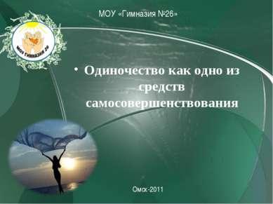 Одиночество как одно из средств самосовершенствования МОУ «Гимназия №26» Омск...