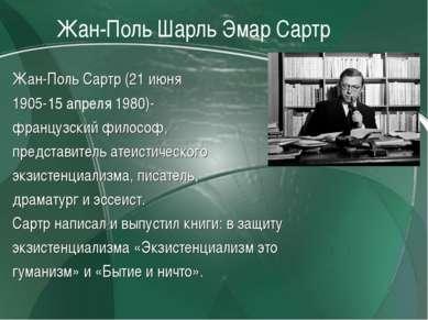 Жан-Поль Шарль Эмар Сартр Жан-Поль Сартр (21 июня 1905-15 апреля 1980)- франц...