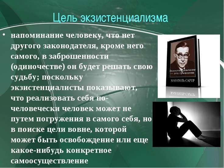 Цель экзистенциализма напоминание человеку, что нет другого законодателя, кро...