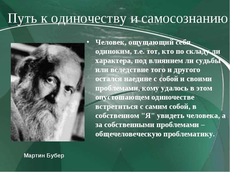 Путь к одиночеству и самосознанию Человек, ощущающий себя одиноким, т.е. тот,...