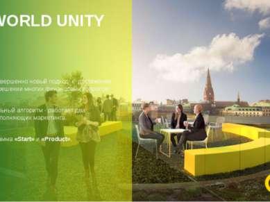 WORLD UNITY 1 Это совершенно новый подход к достижении успеха и решении многи...