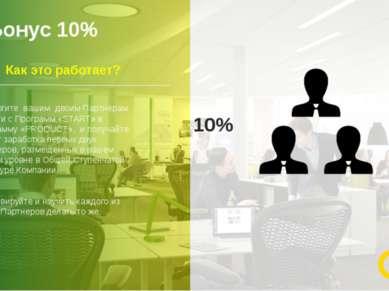 Бонус 10% 7 Помогите вашим двоим Партнерам перейти с Программ «START» в Прогр...