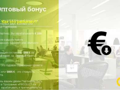 Оптовый бонус 10 200 € или 600 € Оптовый бонус для ваших первых двух Базовых ...