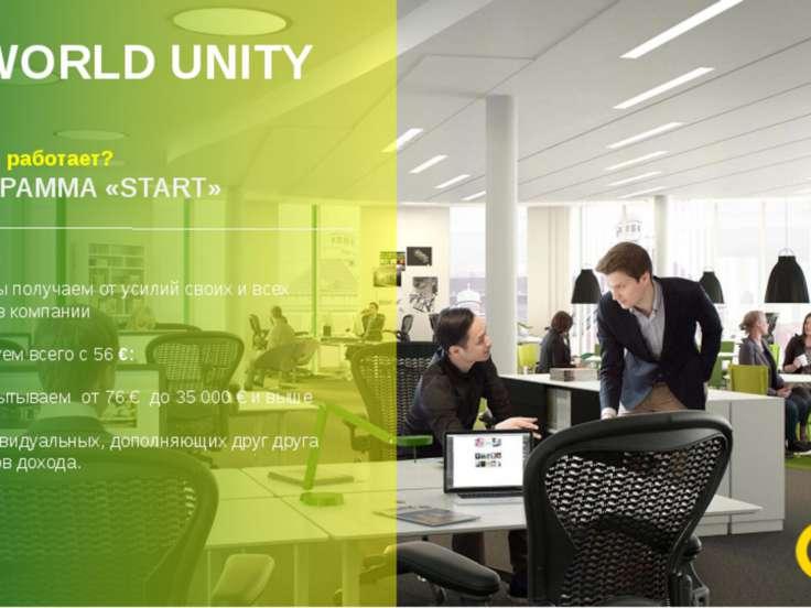 WORLD UNITY 2 Доходы получаем от усилий своих и всех партнеров компании Старт...