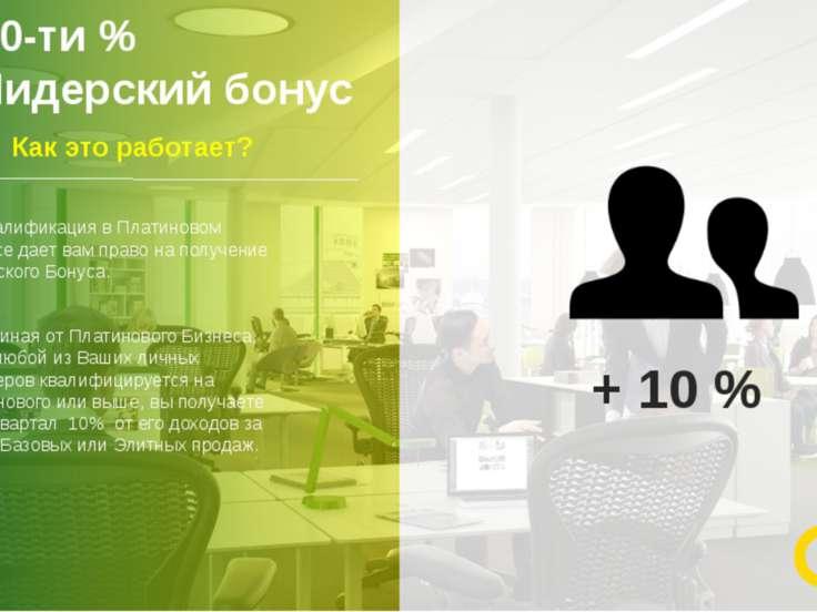 10-ти % Лидерский бонус 17 Квалификация в Платиновом Бизнесе дает вам право н...