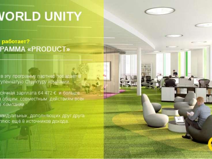 WORLD UNITY 3 Войдя в эту программу партнер попадает в Общую ступенчатую Стру...