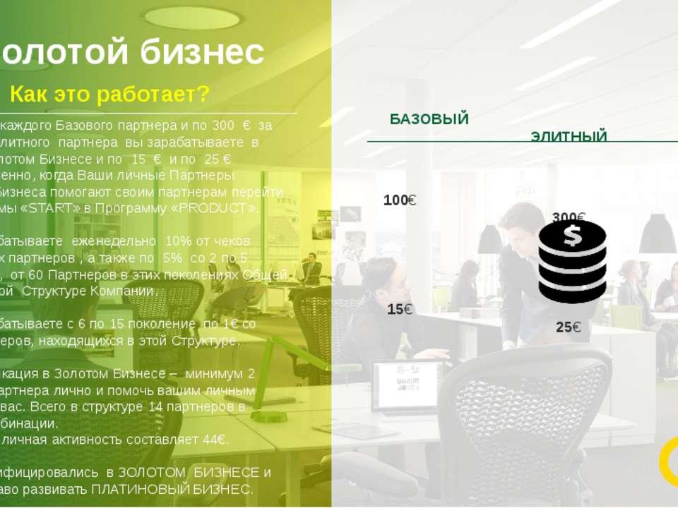 Золотой бизнес 12 100 € за каждого Базового партнера и по 300 € за каждого Эл...