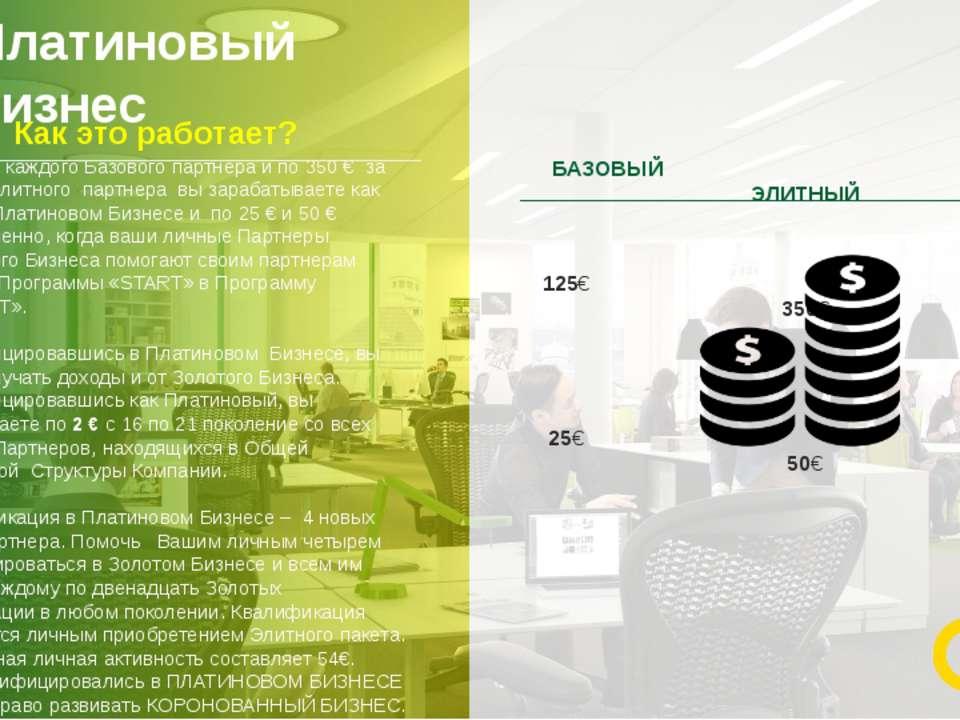 Платиновый бизнес 13 125 € за каждого Базового партнера и по 350 € за каждого...