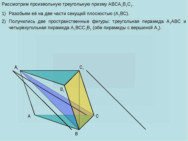A B C B1 A1 C1 C A1 B Рассмотрим произвольную треугольную призму ABCA1B1C1. Р...