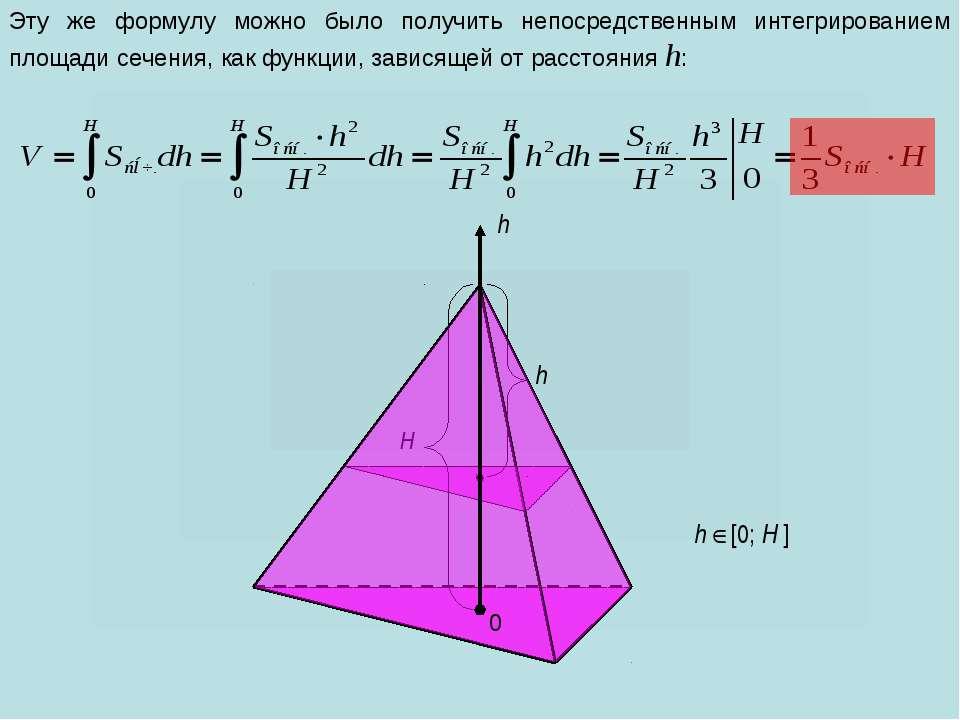 h H h Эту же формулу можно было получить непосредственным интегрированием пло...
