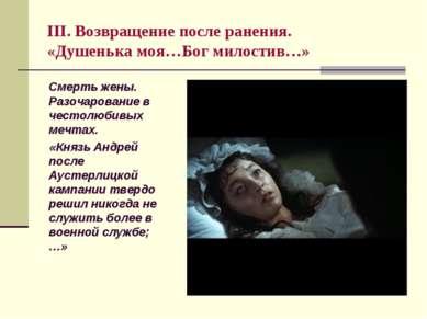 III. Возвращение после ранения. «Душенька моя…Бог милостив…» Смерть жены. Раз...
